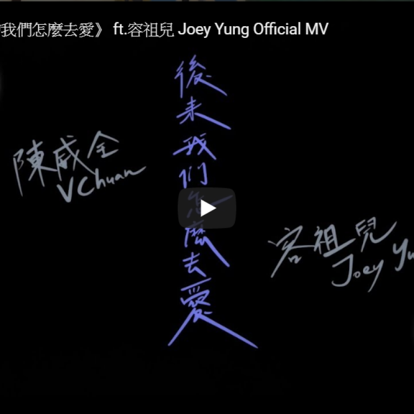 陳威全《後來的我們怎麼去愛》 ft.容祖兒 Joey Yung Official MV