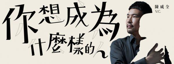 陳威全暌違五年全新專輯<你想成為什麼樣的人>