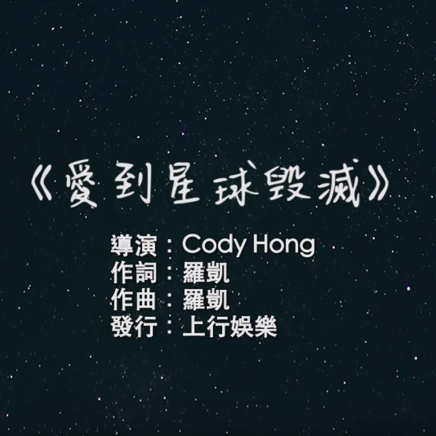 告白必聽!告別單身?單純的戀愛!Cody首張單曲MV【愛到星球毀滅】Official MV 4K